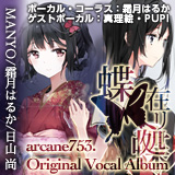 arcane753. Original Vocal Album 蝶ノ在リ処