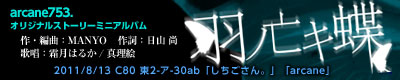 arcane753. オリジナルストーリーミニアルバム『羽ノ亡キ蝶』