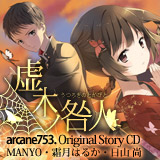 arcane753. Original Story CD『虚木ノ咎人』